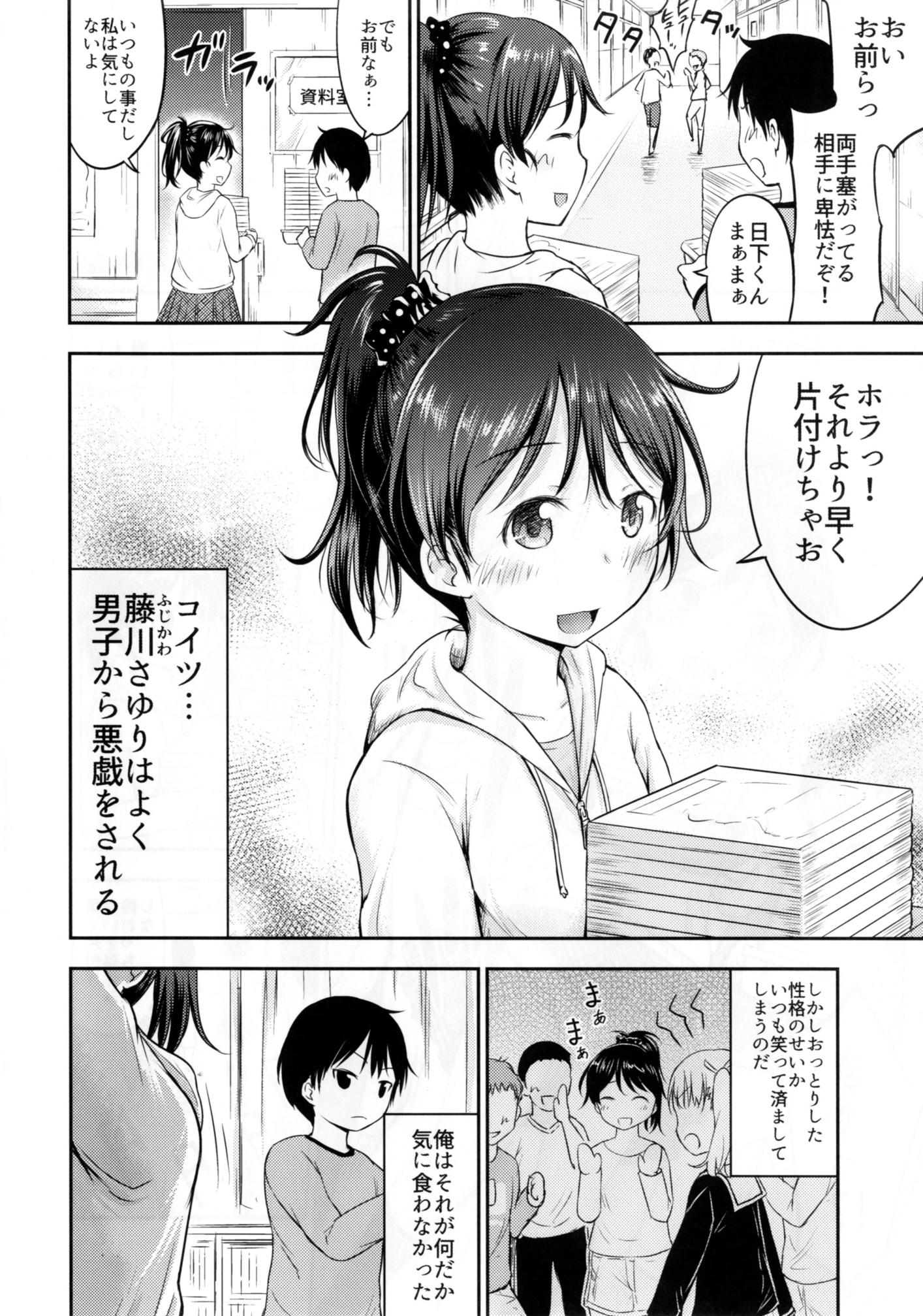 【エロ漫画・エロ同人】ロリJSの同級生がパンツ見せてくれるって言うから見せてもらってたら興奮してきちゃってクンニしちゃったw告ったらエッチOK出たからセックスしちゃってるしwww こどもの性活 (3)