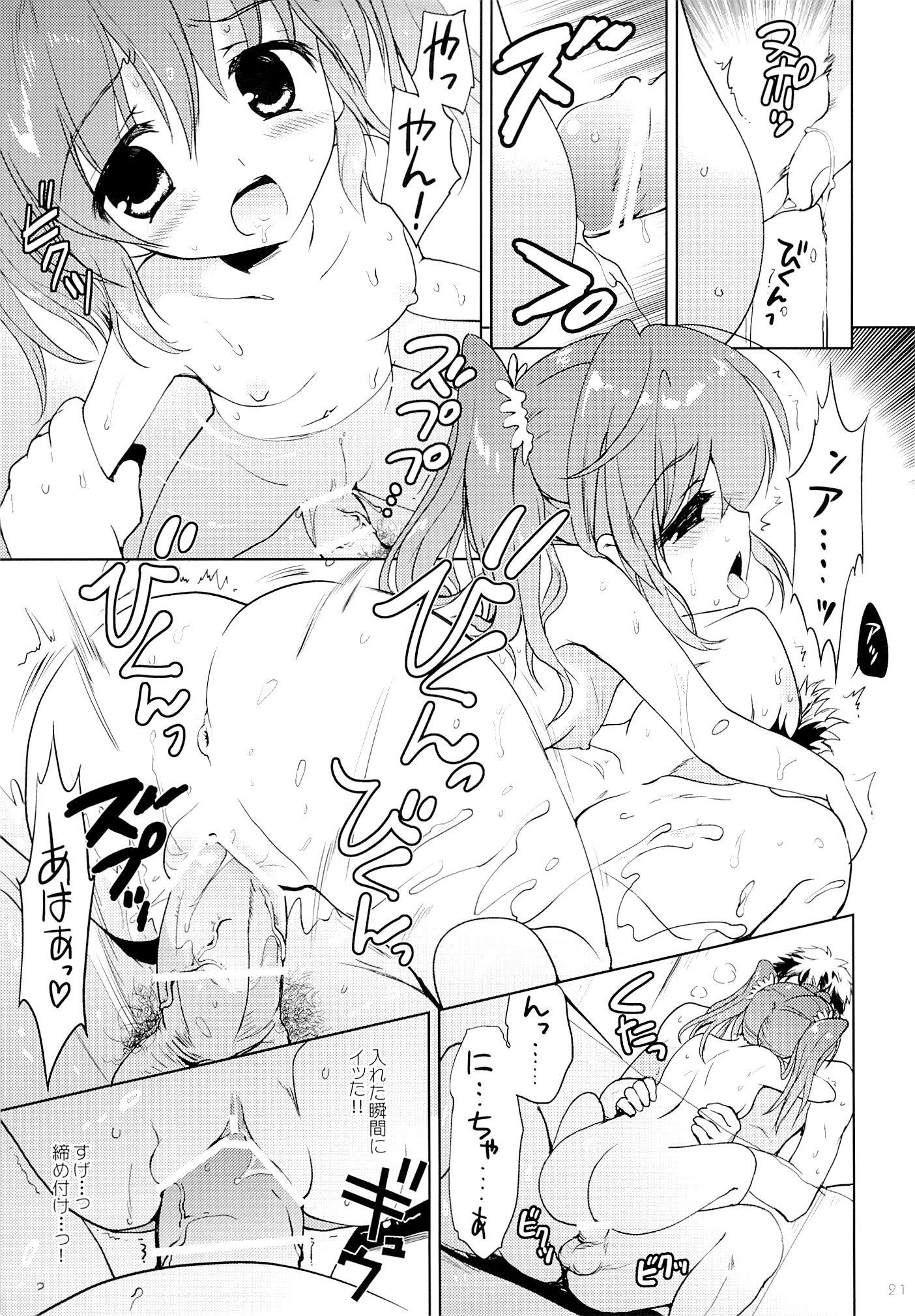 【エロ漫画・エロ同人誌】親戚の家に行ってロリJSのイトコと一緒にお風呂入ったら勃起しちゃったw我慢出来なくなって中出しセックスしちゃってアナルまでしちゃったよねwww 夏休みの過ごし方 (20)