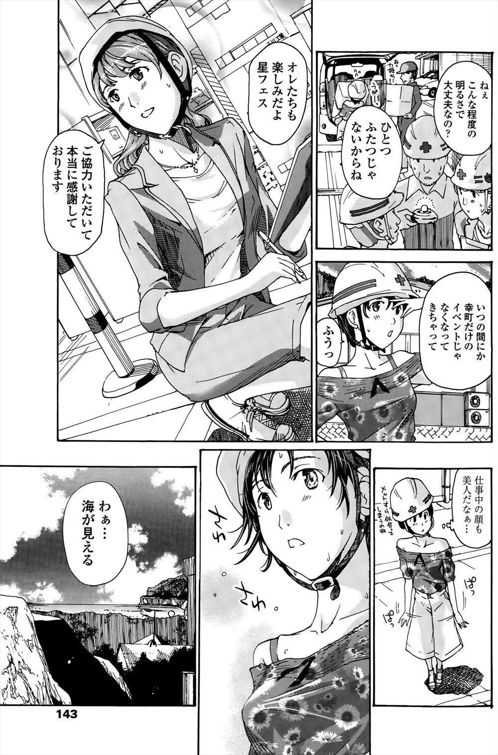 【エロ漫画・エロ同人誌】年上の巨乳彼女と付き合ってるちっぱい少女が青姦レズセックスしてるンゴwww (7)