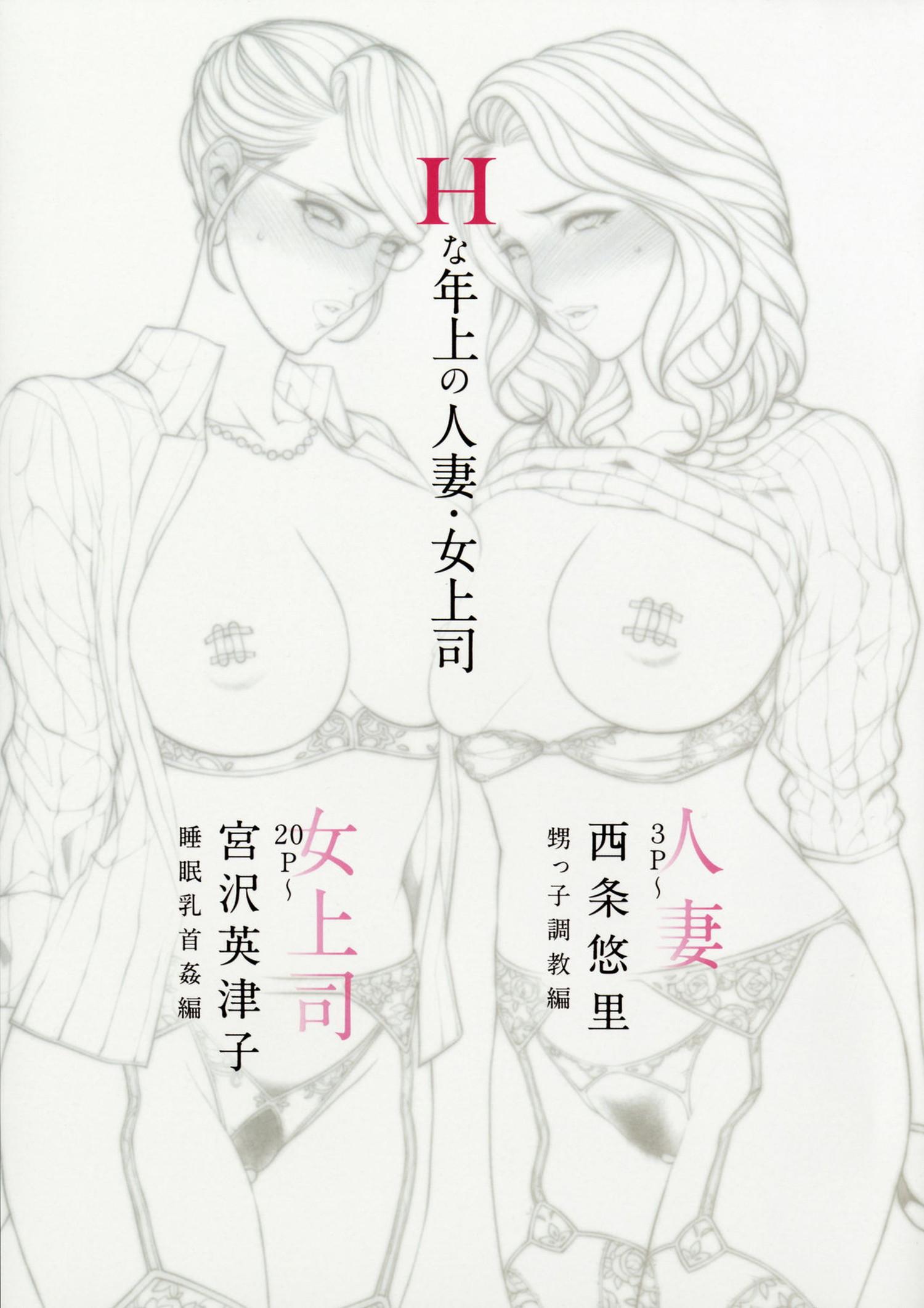 【エロ漫画・エロ同人誌】巨乳人妻が親戚のショタっ子とセックス三昧www (2)