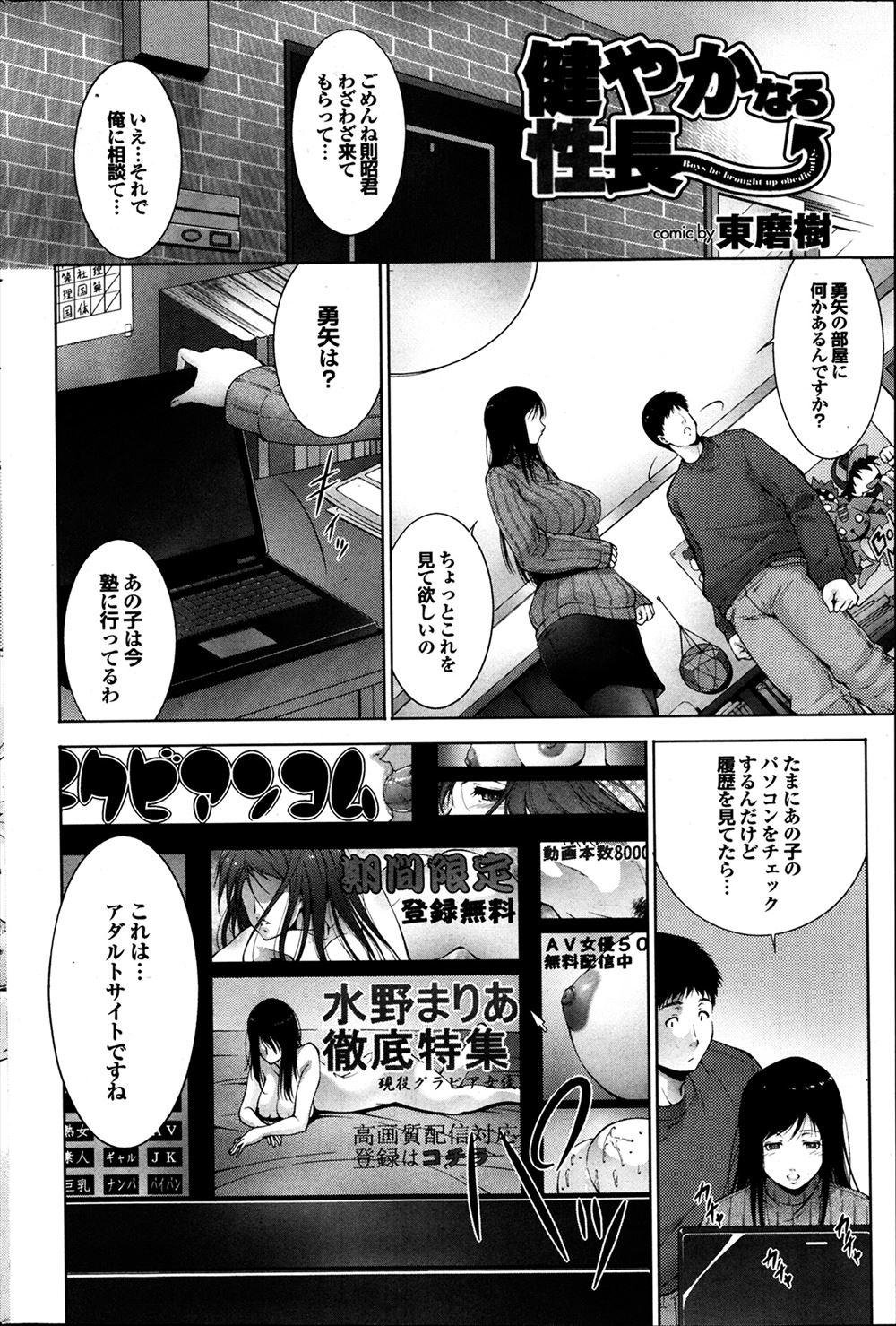【エロ漫画・エロ同人誌】巨乳人妻から息子の相談受けてたらセックス出来ますたwww (2)