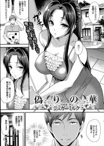 【エロ漫画・エロ同人】花を届けてる家の巨乳お嬢様とエッチしたくて性癖調べてレイプしちゃってるw強引にイジメて中出しセックスしたら・・・