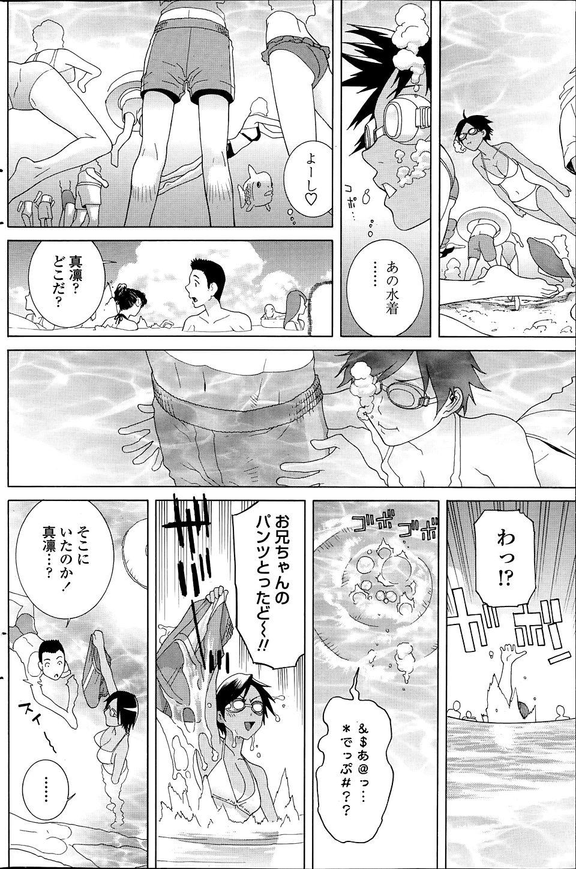 【エロ漫画・エロ同人】家族で海に行ったら巨乳の義姉とエッチな展開にwww (4)