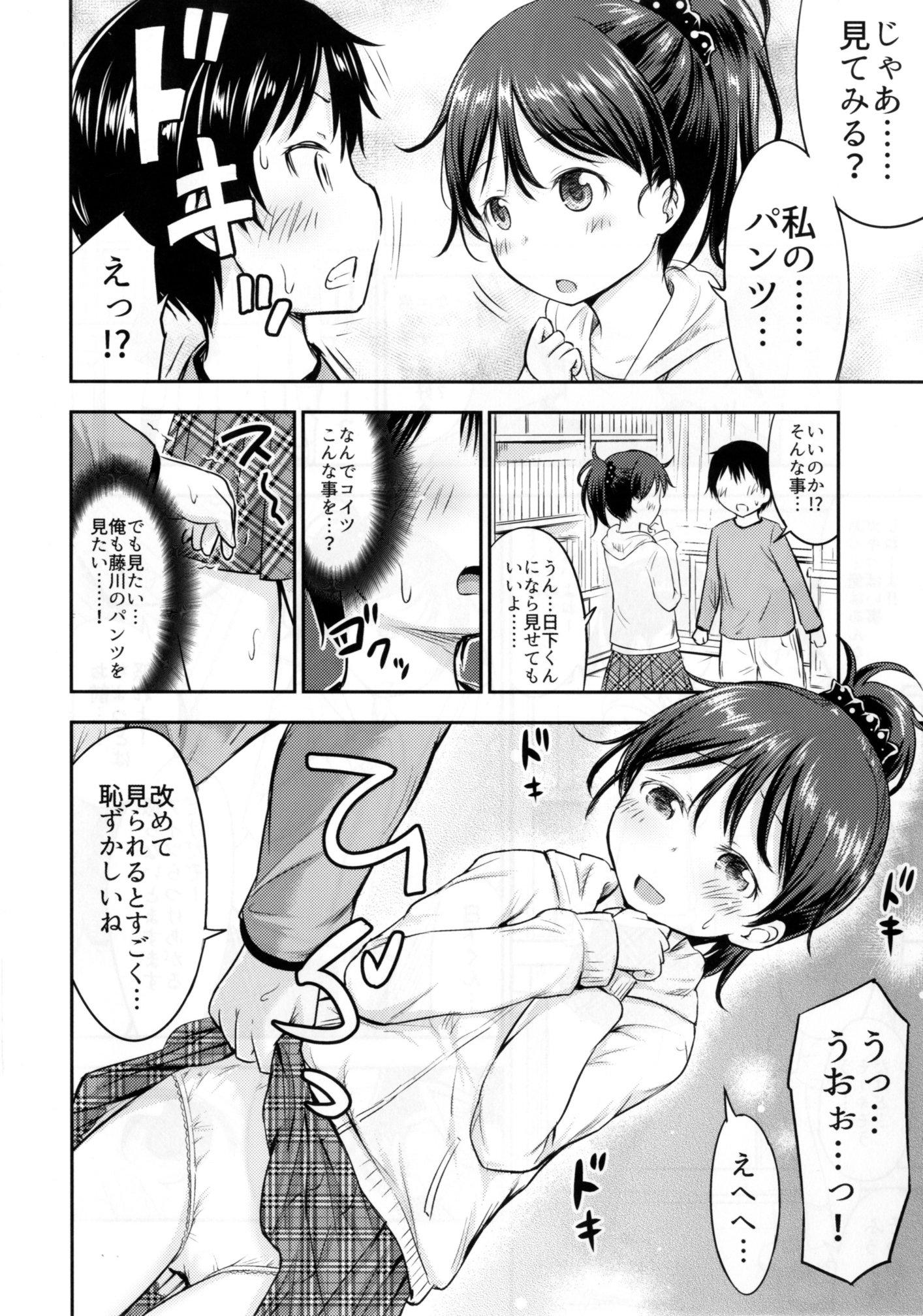 【エロ漫画・エロ同人】ロリJSの同級生がパンツ見せてくれるって言うから見せてもらってたら興奮してきちゃってクンニしちゃったw告ったらエッチOK出たからセックスしちゃってるしwww こどもの性活 (5)