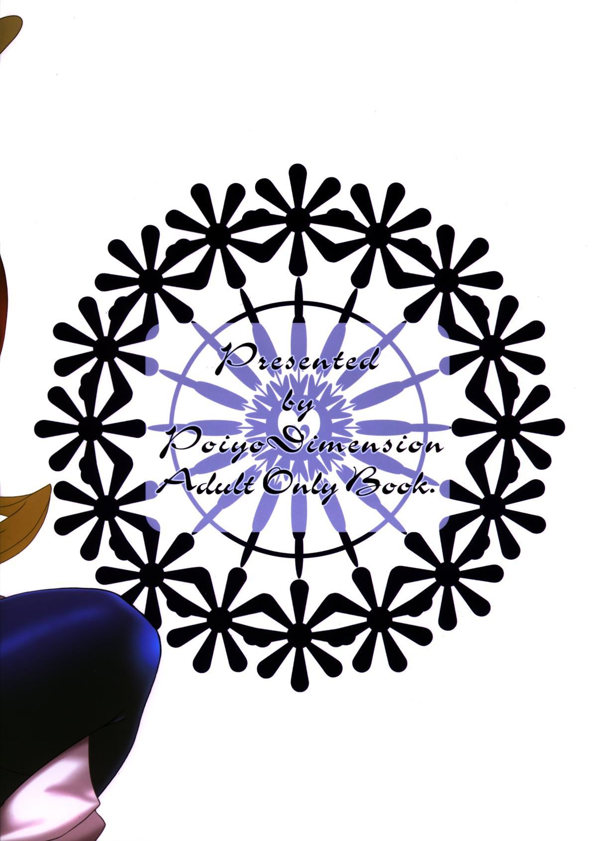 娼館カオス -逆攻- (22)