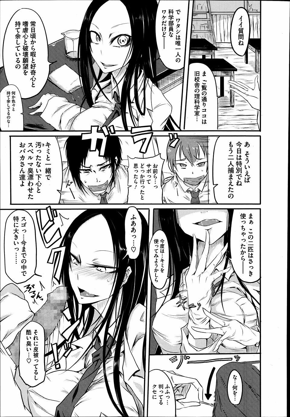 【エロ漫画・エロ同人】巨乳の科学部員に拘束されて痴女られてるンゴwww (3)