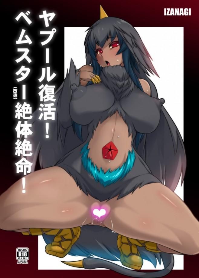ヤプール復活!ベムスター(改造)絶体絶命! (怪獣娘~ウルトラ怪獣擬人化計画~) (1)