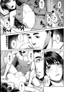 【エロ漫画・エロ同人】劣等感から巨乳彼女とビミョーな感じだったけど腹割って話したらラブラブな感じになったから久々にセックスしますたwww