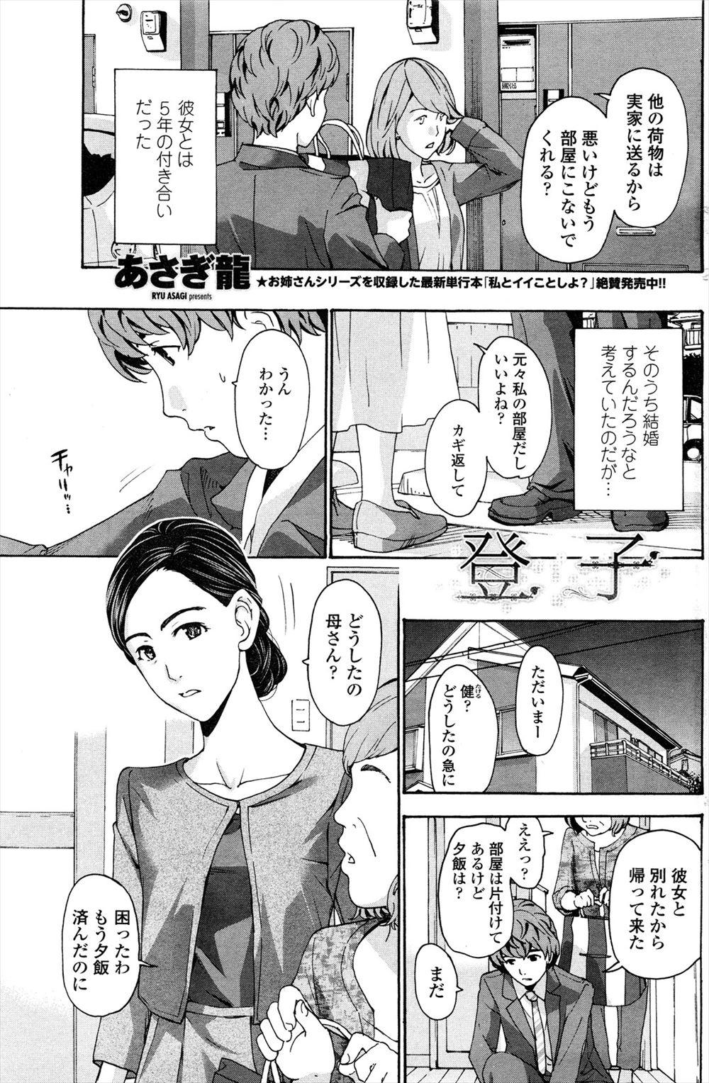 【エロ漫画・エロ同人誌】彼女と別れて実家に帰ったらアラフォーの姉とエッチな関係になったンゴwww (1)