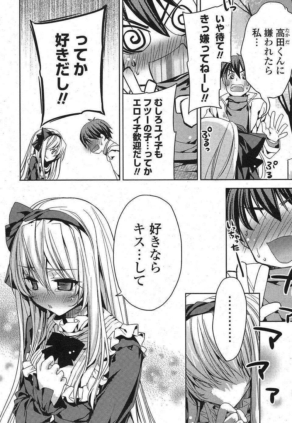 【エロ漫画・エロ同人】クールな巨乳美少女に告ったら即キスおねだりされてそのまま青姦セックスwww (10)