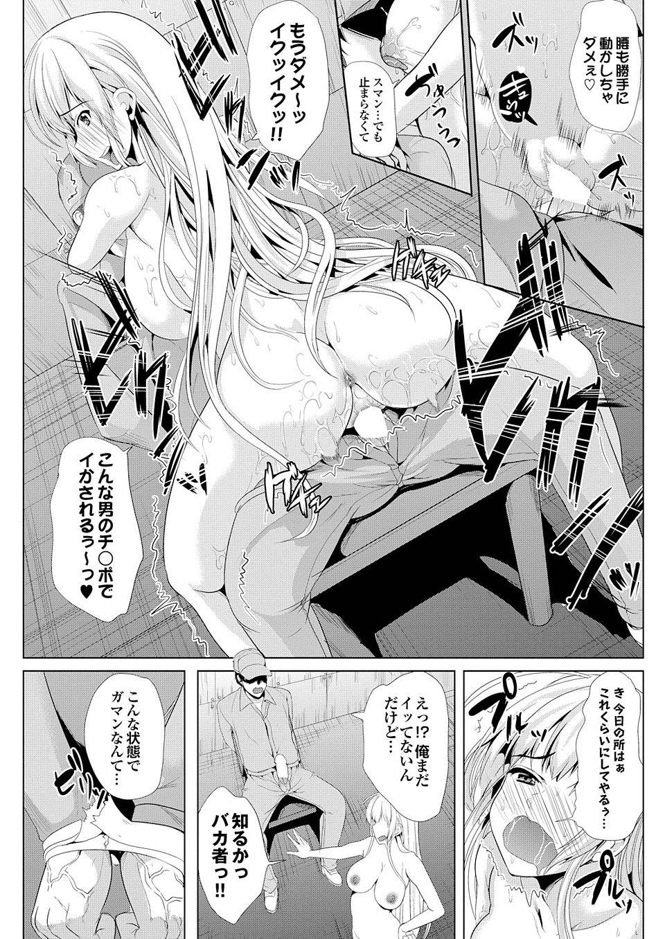 【エロ漫画・エロ同人】捕らえられた男が拘束されたまま巨乳娘にエッチな拷問されてるw足コキからパイズリされチンコ挿入したら立場逆転でセックスしてるwww (11)