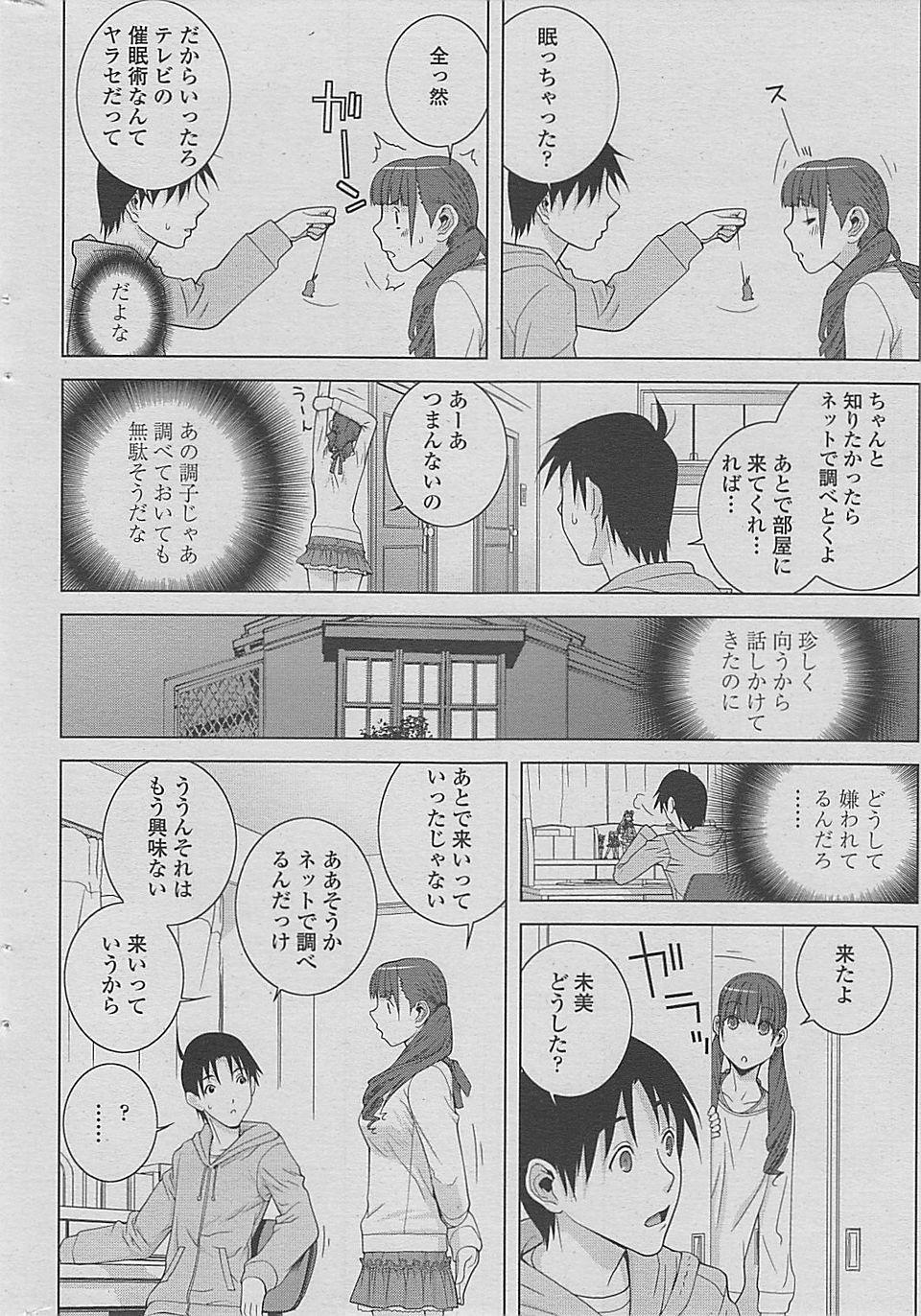 【エロ漫画・エロ同人誌】巨乳の義妹に催眠術かけてって言われたからかけてみたらかかったみたいwツンデレ全開になっちゃってセックスしちゃったwww (4)