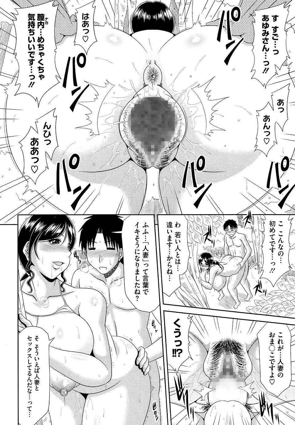 【エロ漫画・エロ同人誌】海水浴に来たら友達の巨乳母とエッチな関係になりますたwww (14)