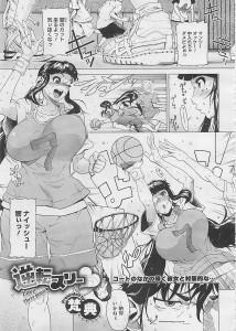 【エロ漫画・エロ同人】巨乳女子校生が幼馴染に告って両想いだったから公園でエッチはじめちゃったwww