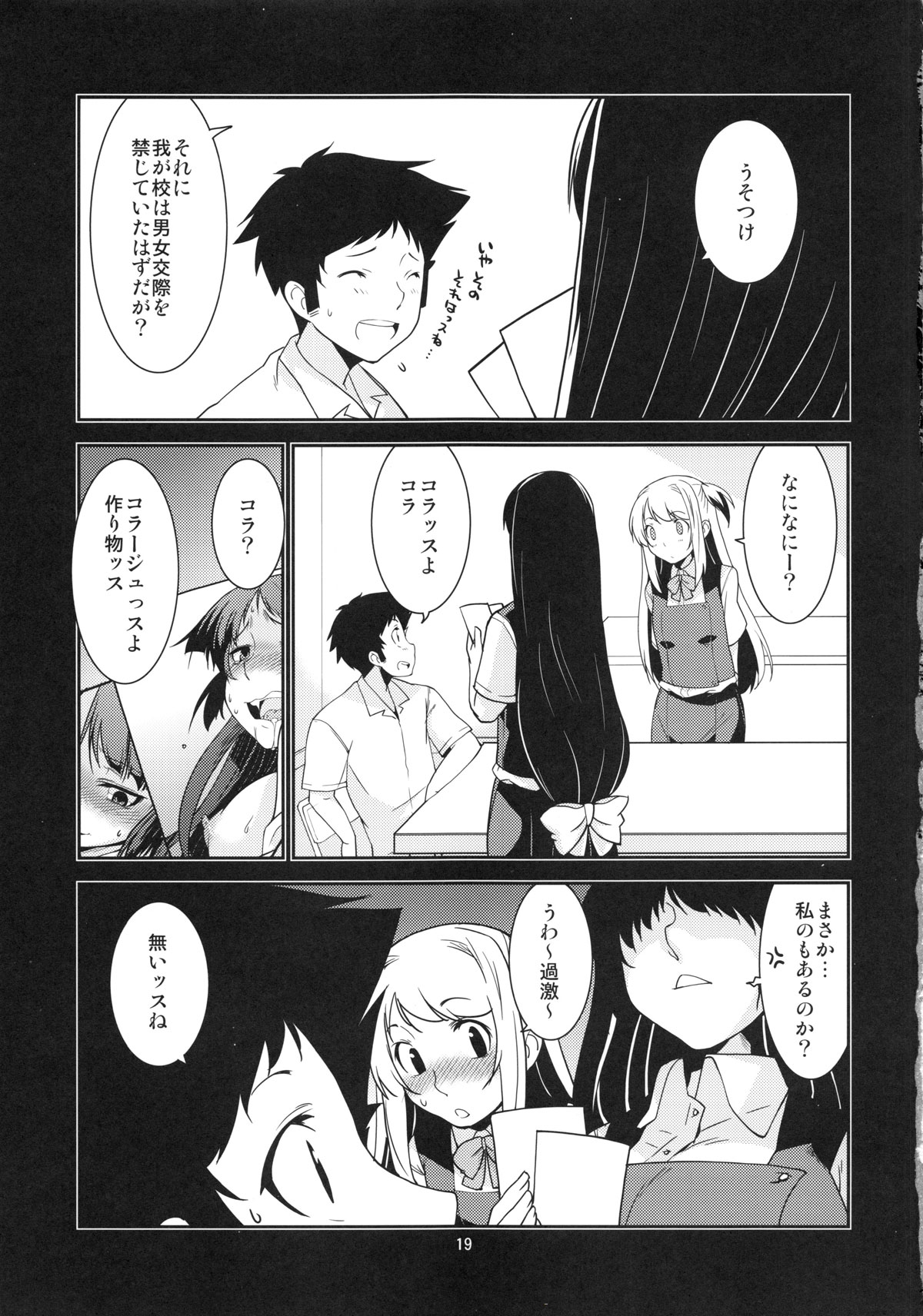 【エロ漫画・エロ同人】巨乳女子校生が用務員に拘束されてレイプされてるw中出しセックスでイカされまくって調教開始www (18)