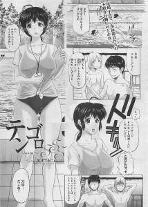 【エロ漫画・エロ同人誌】巨乳女子校生の水泳部マネージャーが部室でアナルセックスしてるwww