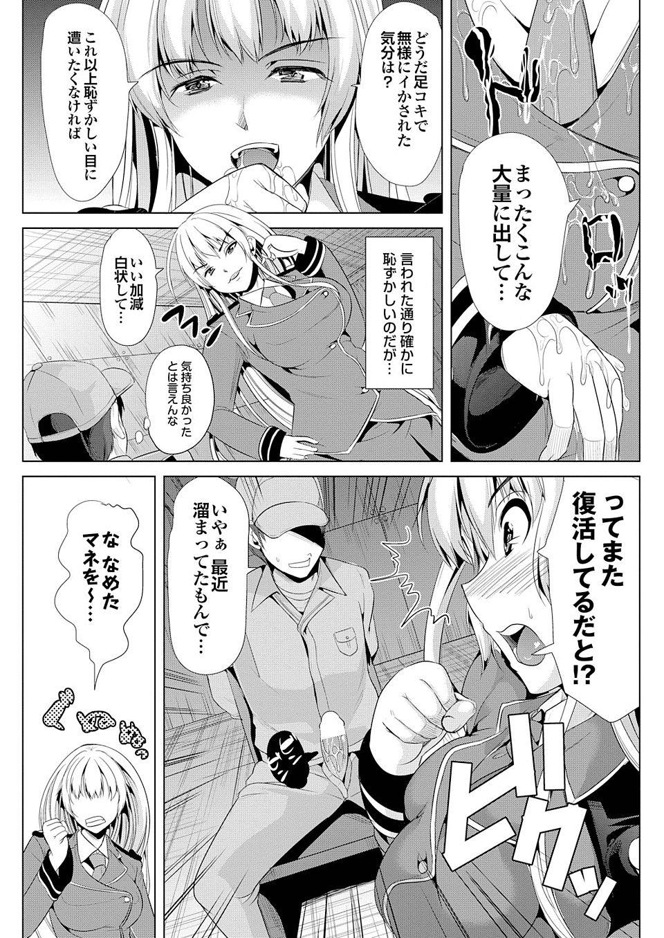 【エロ漫画・エロ同人】捕らえられた男が拘束されたまま巨乳娘にエッチな拷問されてるw足コキからパイズリされチンコ挿入したら立場逆転でセックスしてるwww (5)
