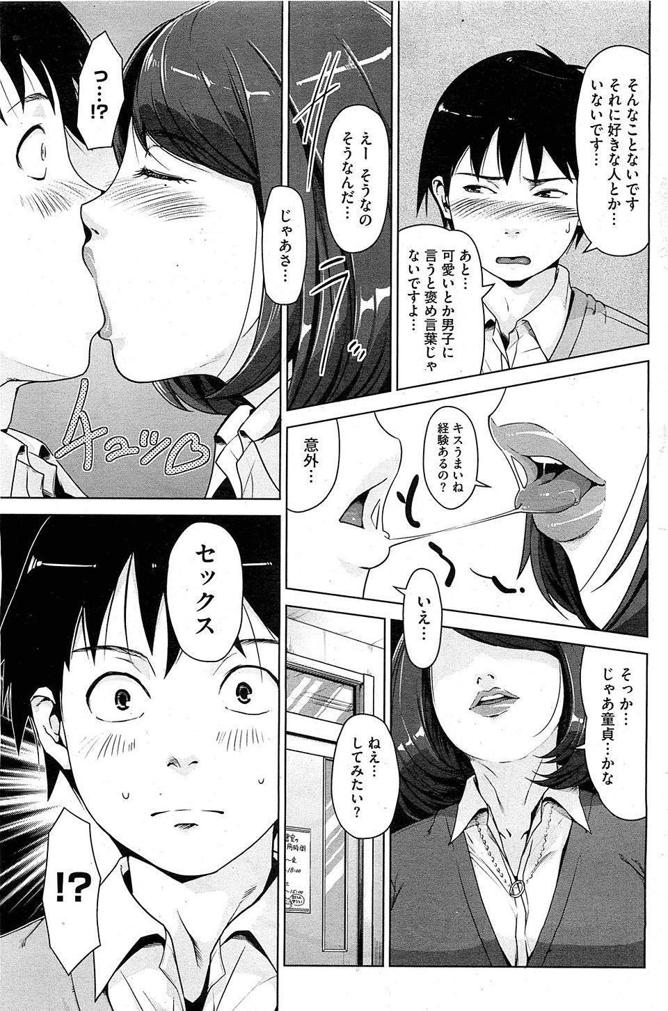 【エロ漫画・エロ同人誌】巨乳JDの教育実習生に誘惑されてセックスしますたwww (5)