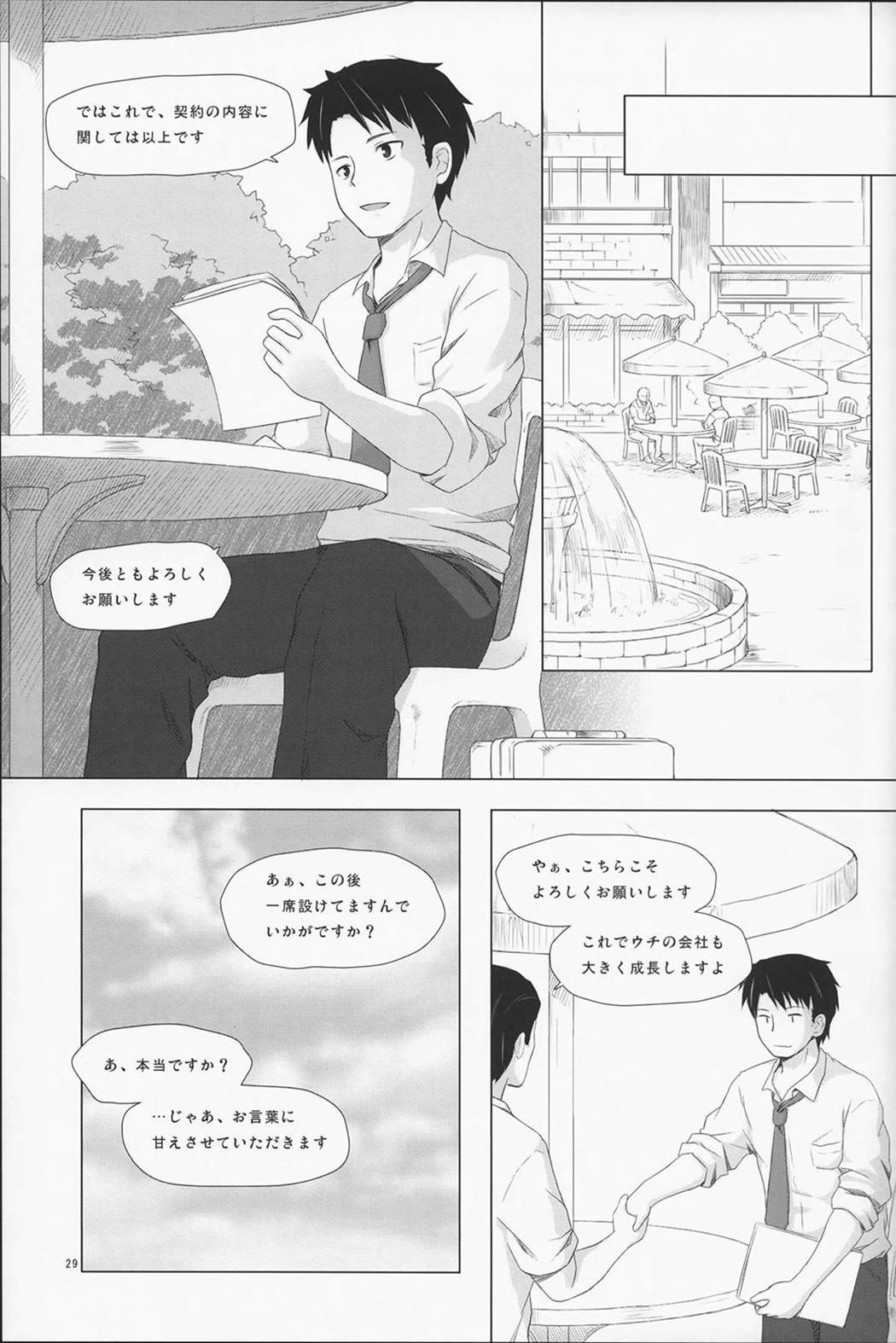 【エロ漫画・エロ同人誌】異国で父親に売られて売春する羽目になったロリ少女wひたすらお客とエッチしてる毎日を送ってたら日本人の男に助けられ日本に来てもセックス依存がぬけてないwww (29)