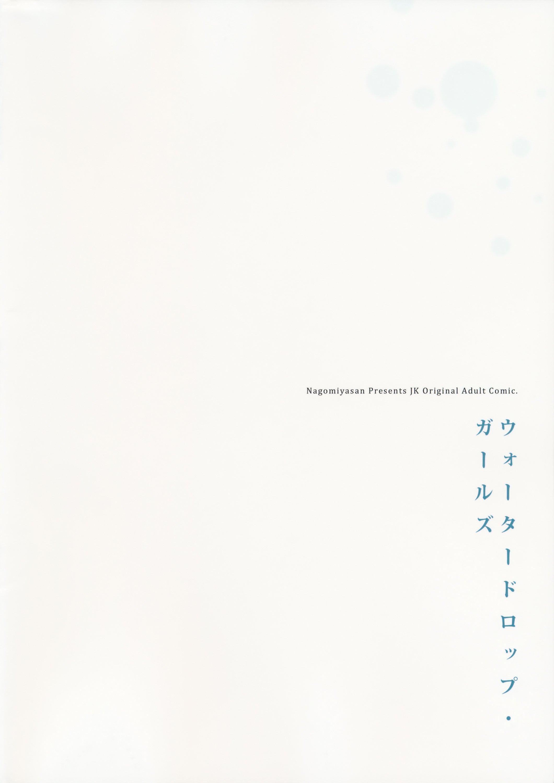 【エロ漫画・エロ同人誌】拷問好きの親友にエッチな拷問されてる巨乳女子校生www (26)