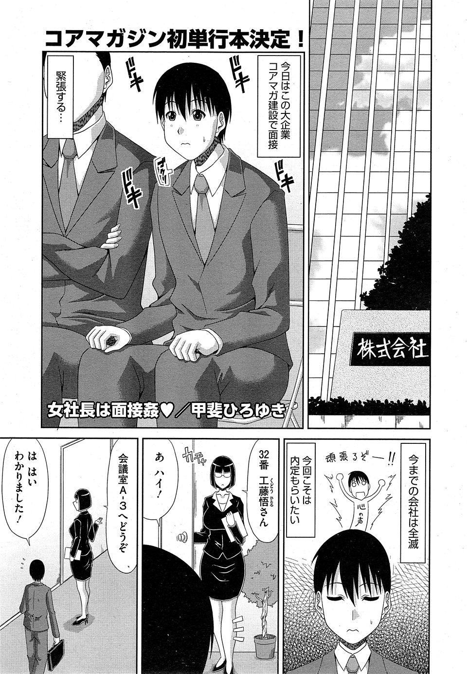 【エロ漫画・エロ同人誌】会社の面接行ったら巨乳社長にフェラチオされたwww (1)