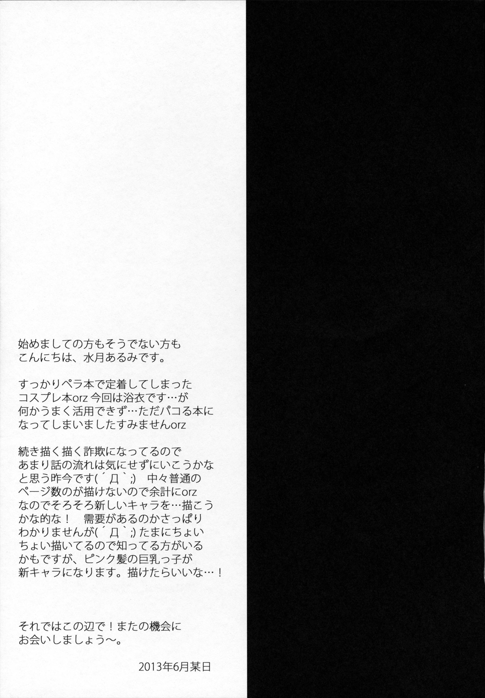 【エロ漫画・エロ同人誌】ロリなヒトネコ少女が酔っぱらうとエッチしたくてしょうがなくなっちゃうンゴwww (12)
