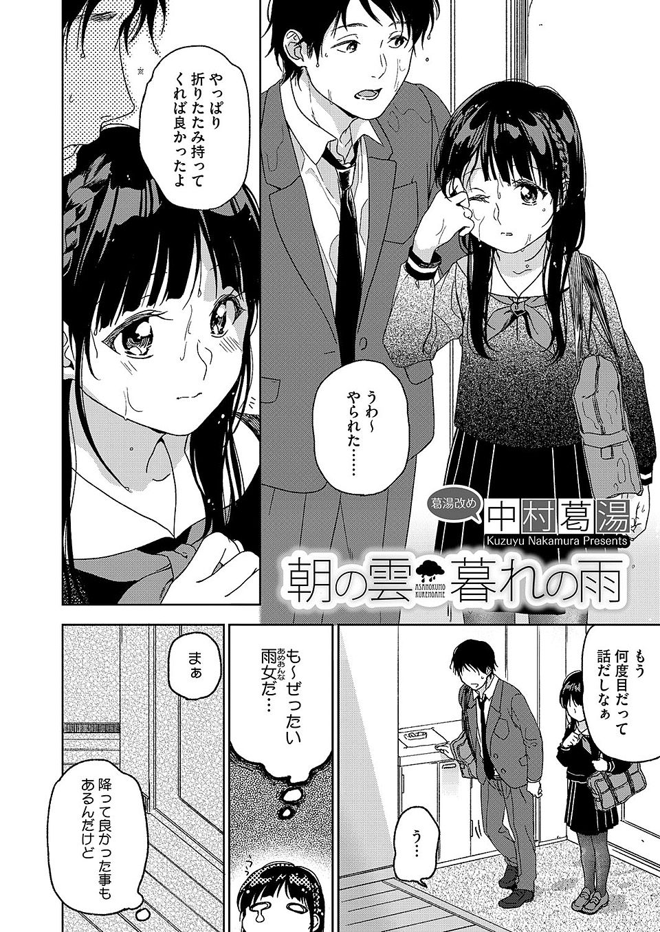 【エロ漫画・エロ同人誌】ちっぱい少女とお風呂でラブラブエッチwww (2)