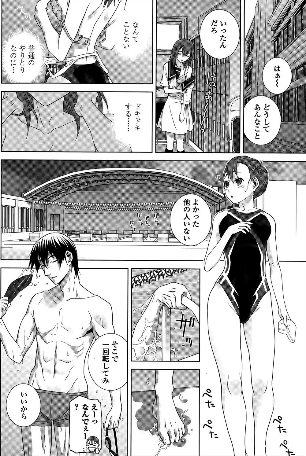 【エロ漫画・エロ同人】イケメンお兄ちゃんがプールで義妹に告ってエッチ始めちゃったwプールの中で中出しセックスってwww (4)