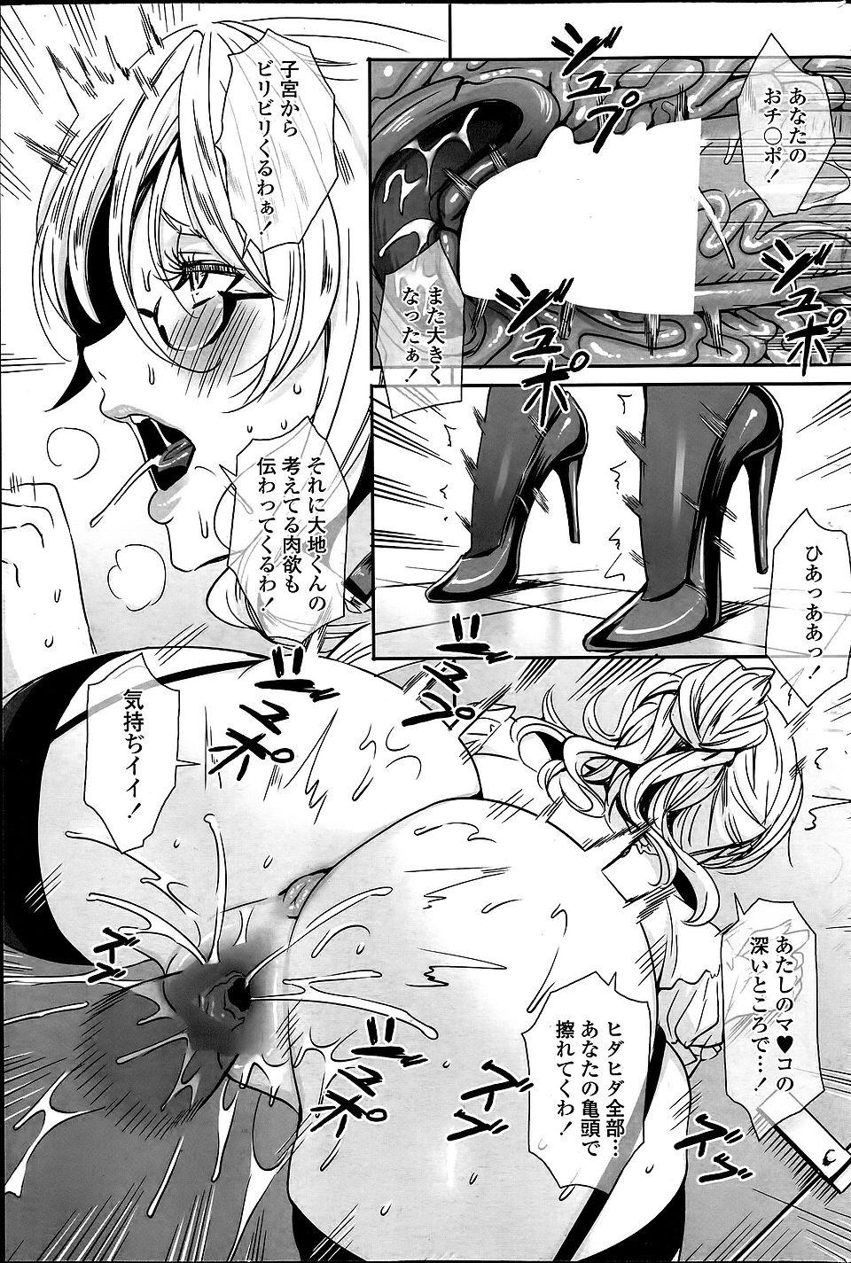 【エロ漫画・エロ同人誌】吸血鬼になったら性衝動が凄いから巨乳の先生とエッチしまくりwww (17)