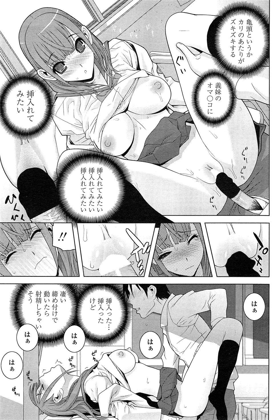 【エロ漫画・エロ同人】前から気になってた女子校生が義妹になってしゃべるようになり迫ったら受け入れられたから学校でエッチするようになったンゴwキスから始まり段々進んで遂に中出しセックスしちゃったwww (11)
