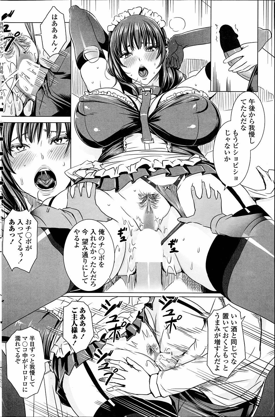 【エロ漫画・エロ同人誌】巨乳メイドがエッチな恰好してご主人様に中出しされまくってるwセックス三昧でイカされまくりwww (10)