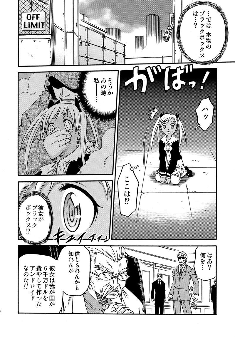 【エロ漫画・エロ同人】ロリJSが嫌いな食べ物ないって言うからザーメン飲ませたったw下の口にチンコ食べさせようと輪姦したらザーメン大好きになっちゃったwww (58)