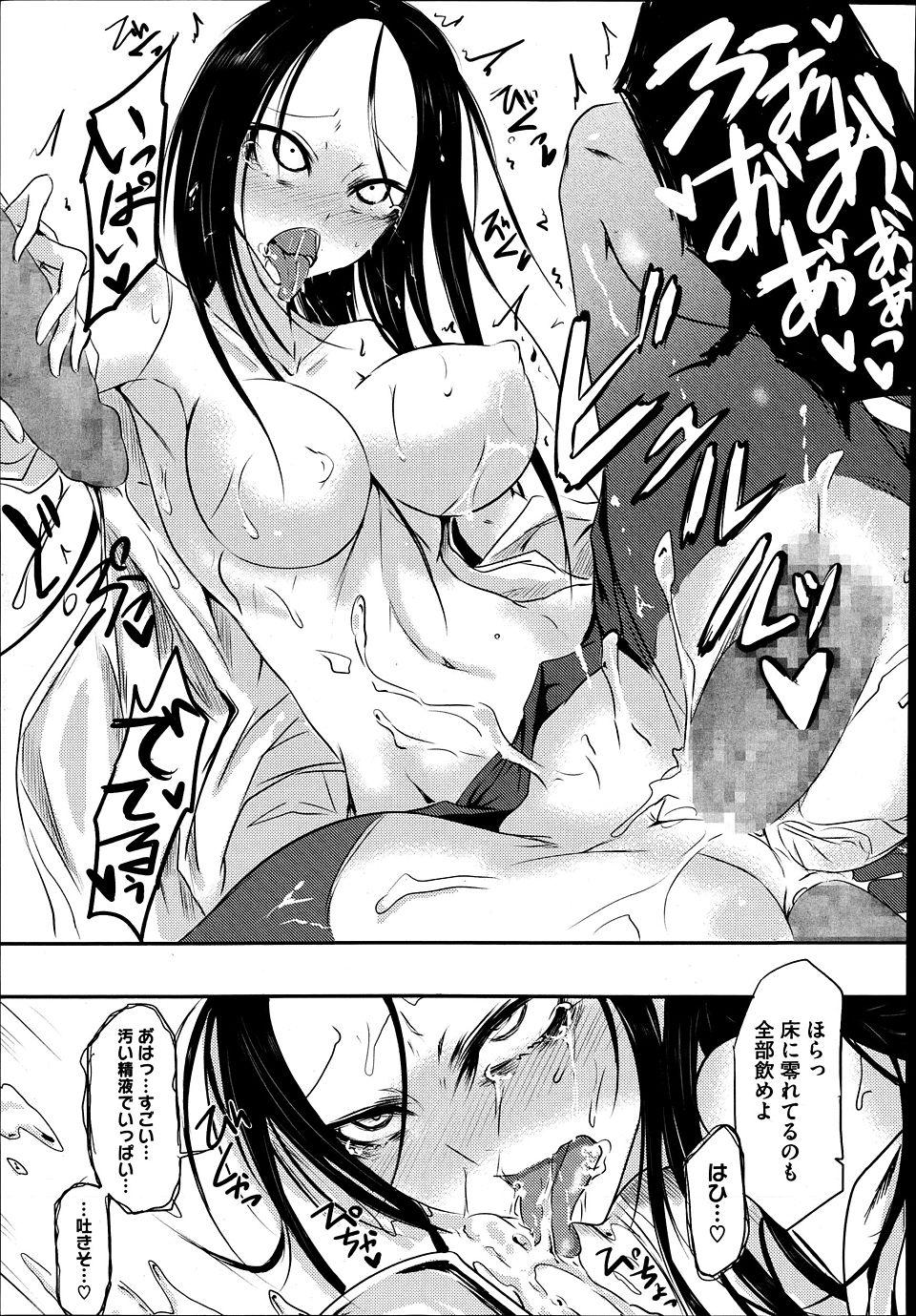 【エロ漫画・エロ同人】巨乳の科学部員に拘束されて痴女られてるンゴwww (21)