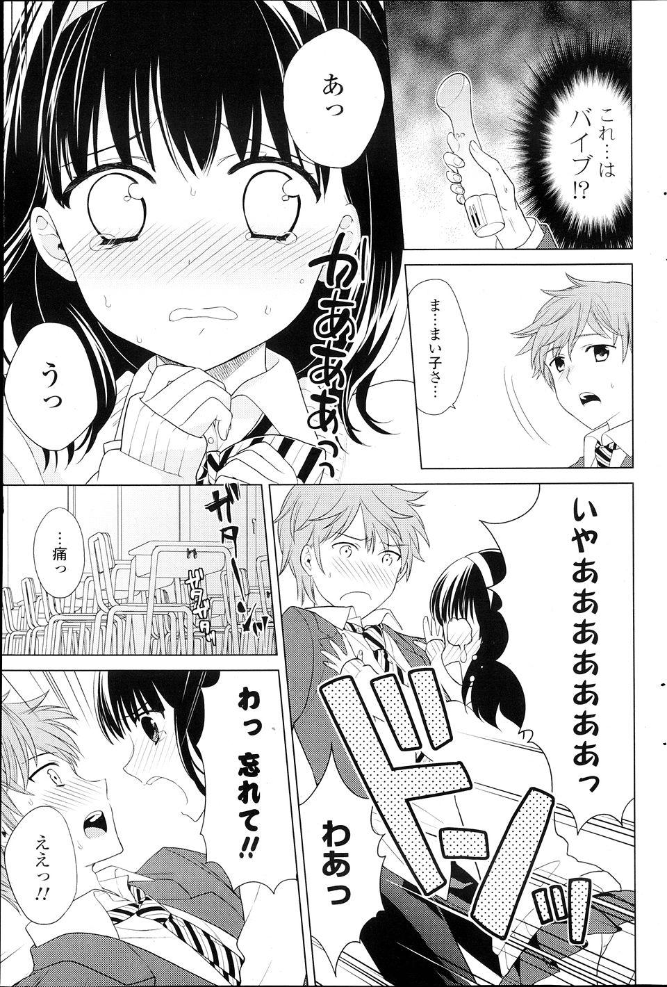 【エロ漫画・エロ同人】告ろうとしたちっぱい女子校生がバイブで処女喪失しようとしてたから俺がエッチしたったwww (3)