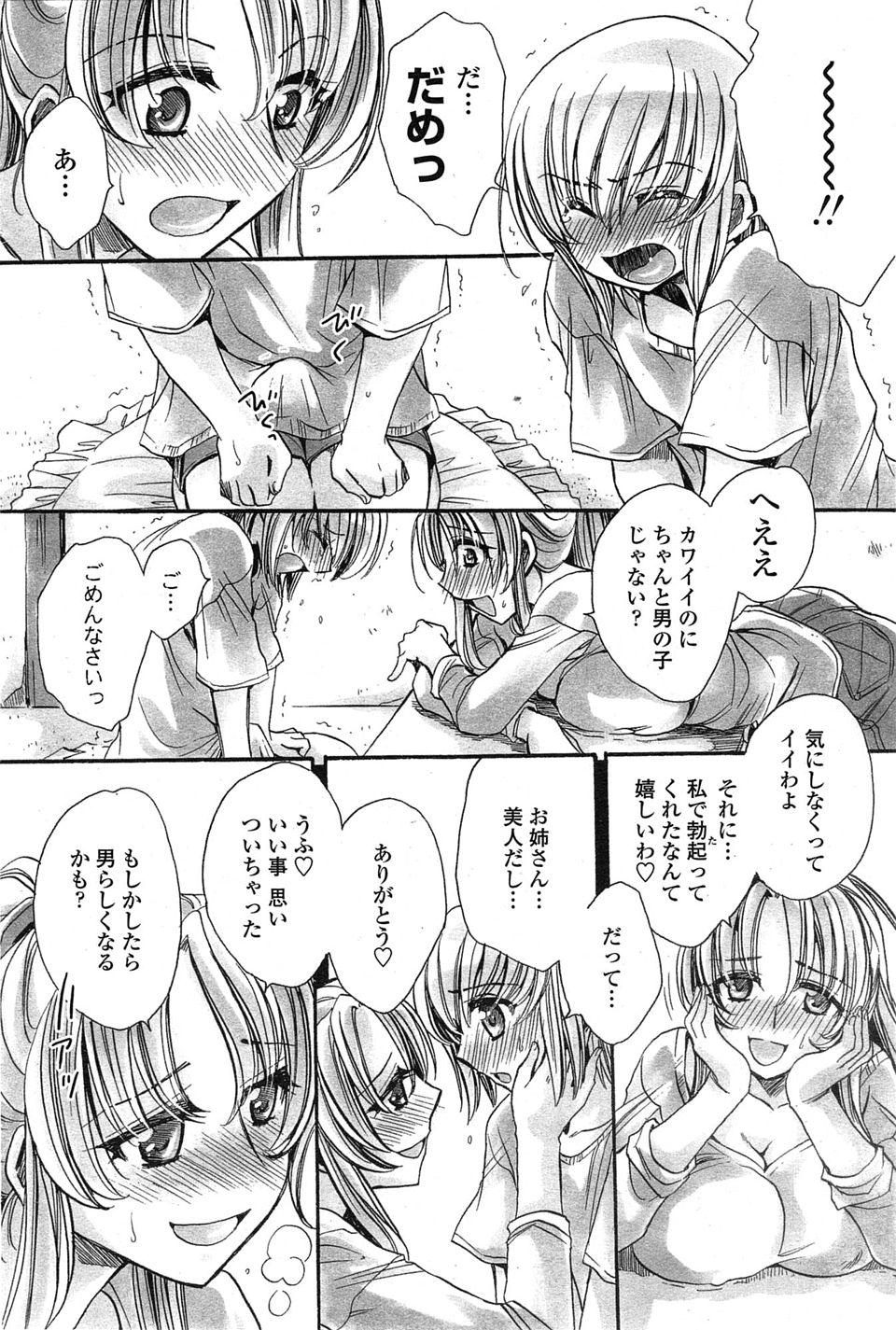 【エロ漫画・エロ同人誌】可愛い男の子が新しく住むボロアパートに来たら巨乳のお姉さんに誘惑されてエッチしちゃってるwお互い始めててイケなかったから連続セックスwww (4)