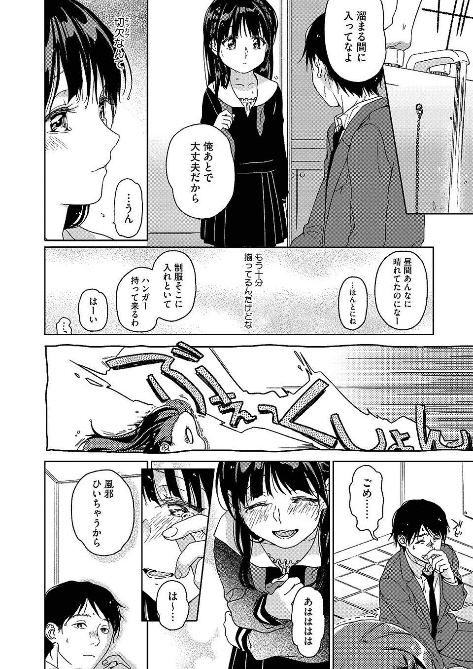 【エロ漫画・エロ同人誌】ちっぱい少女とお風呂でラブラブエッチwww (4)