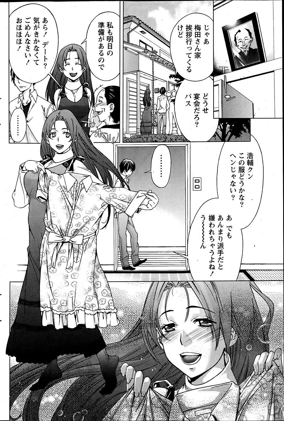 【エロ漫画・エロ同人誌】本当はエロい巨乳イトコを無理矢理エッチして本性開放したったwww (4)