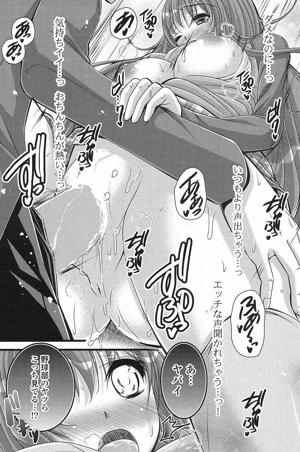 【エロ漫画・エロ同人誌】巨乳女子校生の彼女が露出狂で困ってますwww (15)