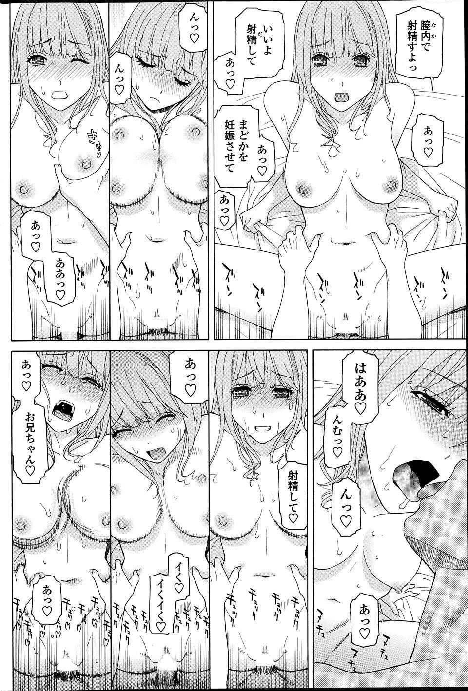 【エロ漫画・エロ同人】巨乳義妹のアナル開発してアナルセックスしてるwww (14)