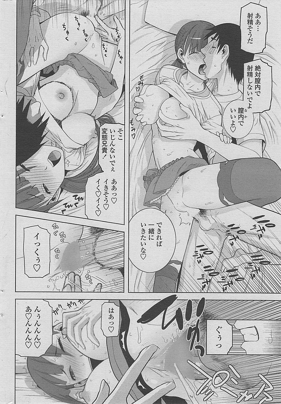 【エロ漫画・エロ同人誌】巨乳の義妹に催眠術かけてって言われたからかけてみたらかかったみたいwツンデレ全開になっちゃってセックスしちゃったwww (14)