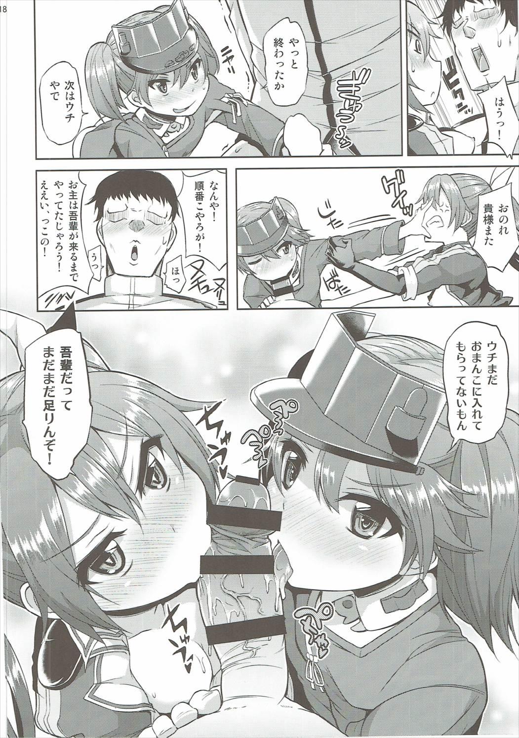 【艦これ エロ漫画・エロ同人】利根と龍驤がケンカした結果、どちらが提督を満足させられるかで勝負することにwwwww (19)