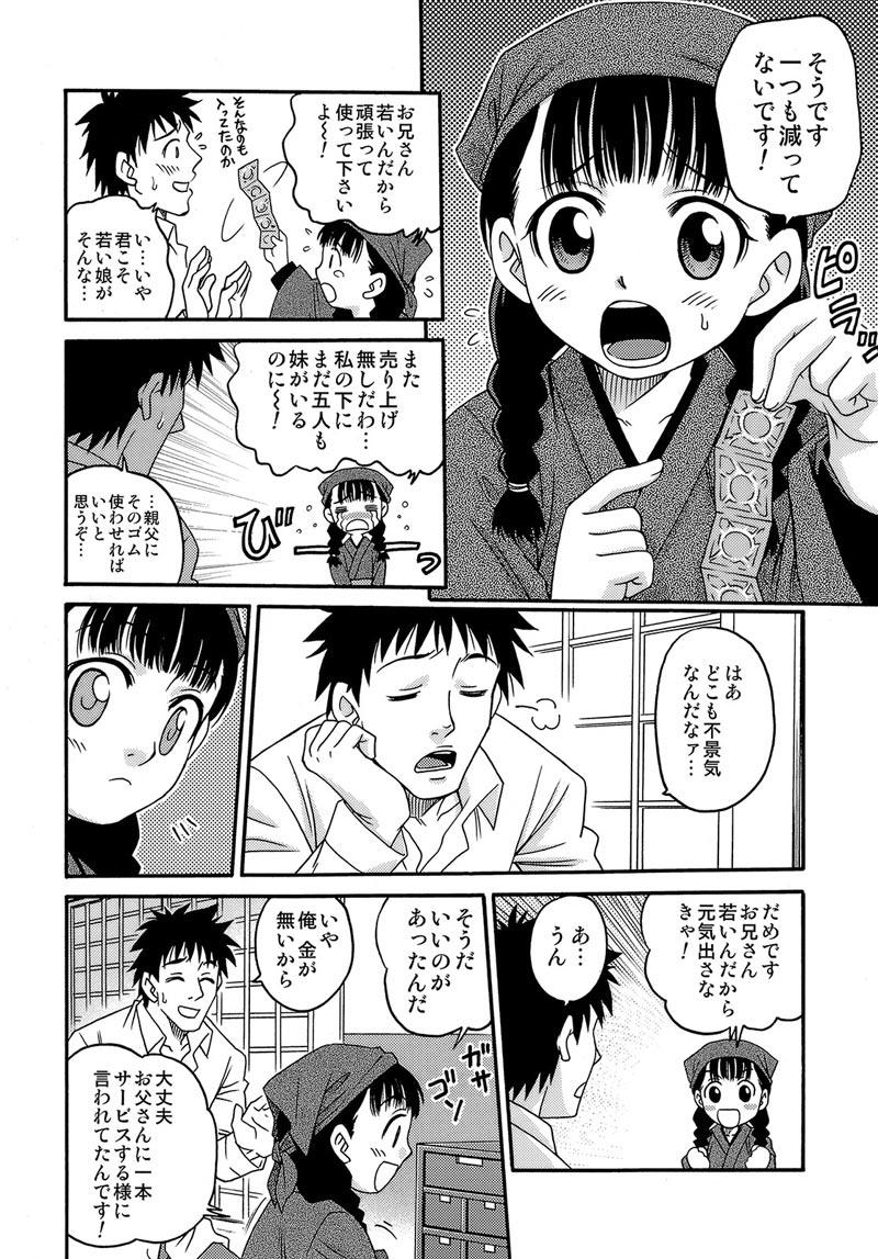 【エロ漫画・エロ同人】ロリJSが嫌いな食べ物ないって言うからザーメン飲ませたったw下の口にチンコ食べさせようと輪姦したらザーメン大好きになっちゃったwww (78)