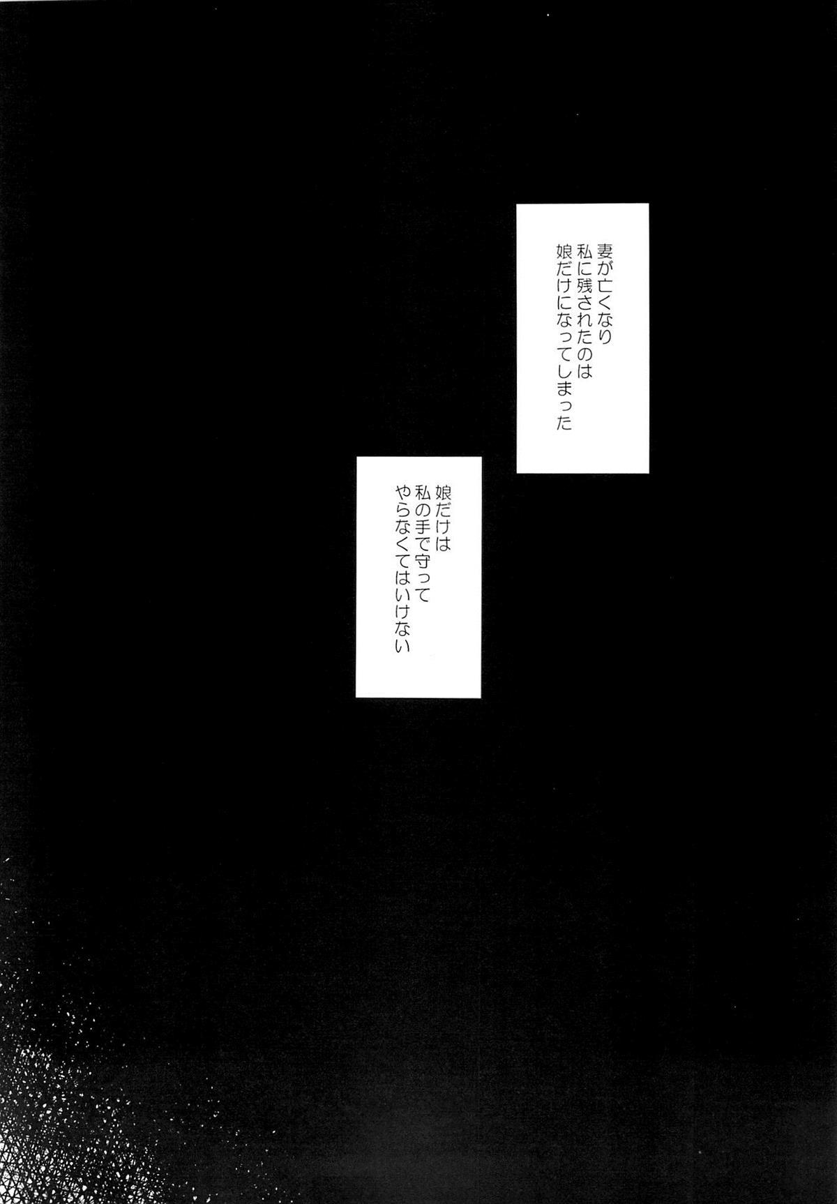 【エロ漫画・エロ同人】妻を亡くした男がロリJSの娘調教してるw入念にマンコほぐして身体開発して近親相姦セックスしてるwww 娘の制服 (7)