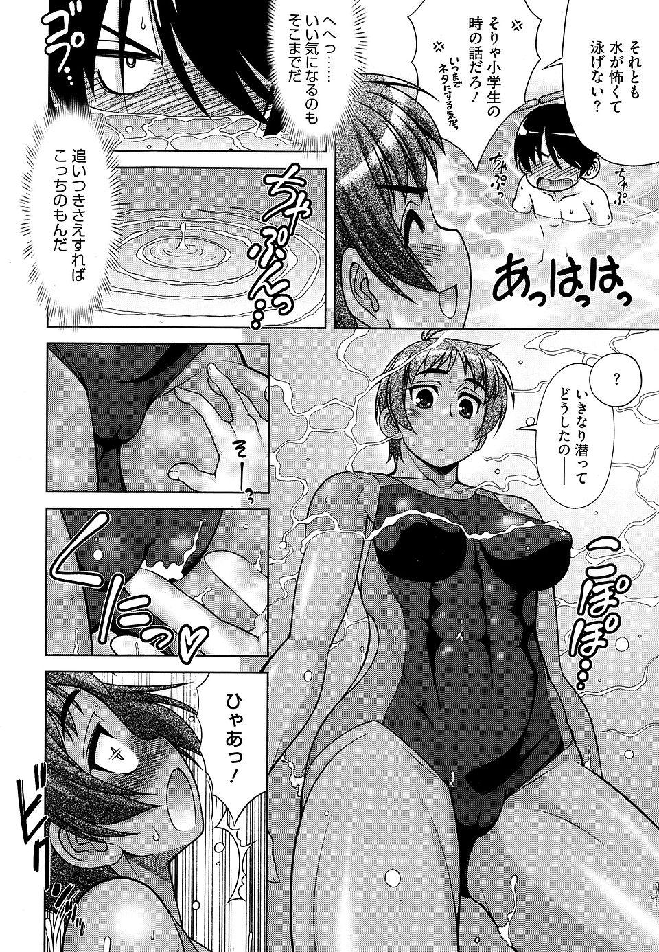 【エロ漫画】巨乳彼女とプールでセックスwww【無料 エロ同人誌】 (6)