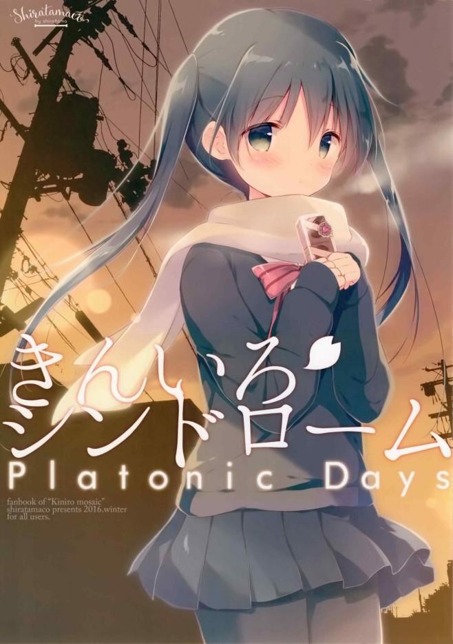 きんいろシンドローム Platonic Days (きんいろモザイク) (1)