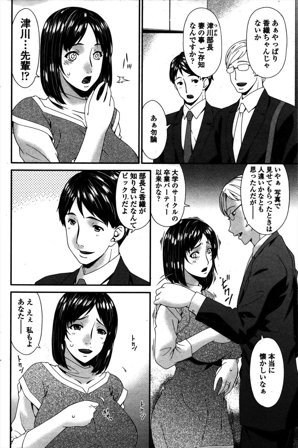 【エロ漫画・エロ同人】巨乳妻が学生時代ビッチだった結果www (2)