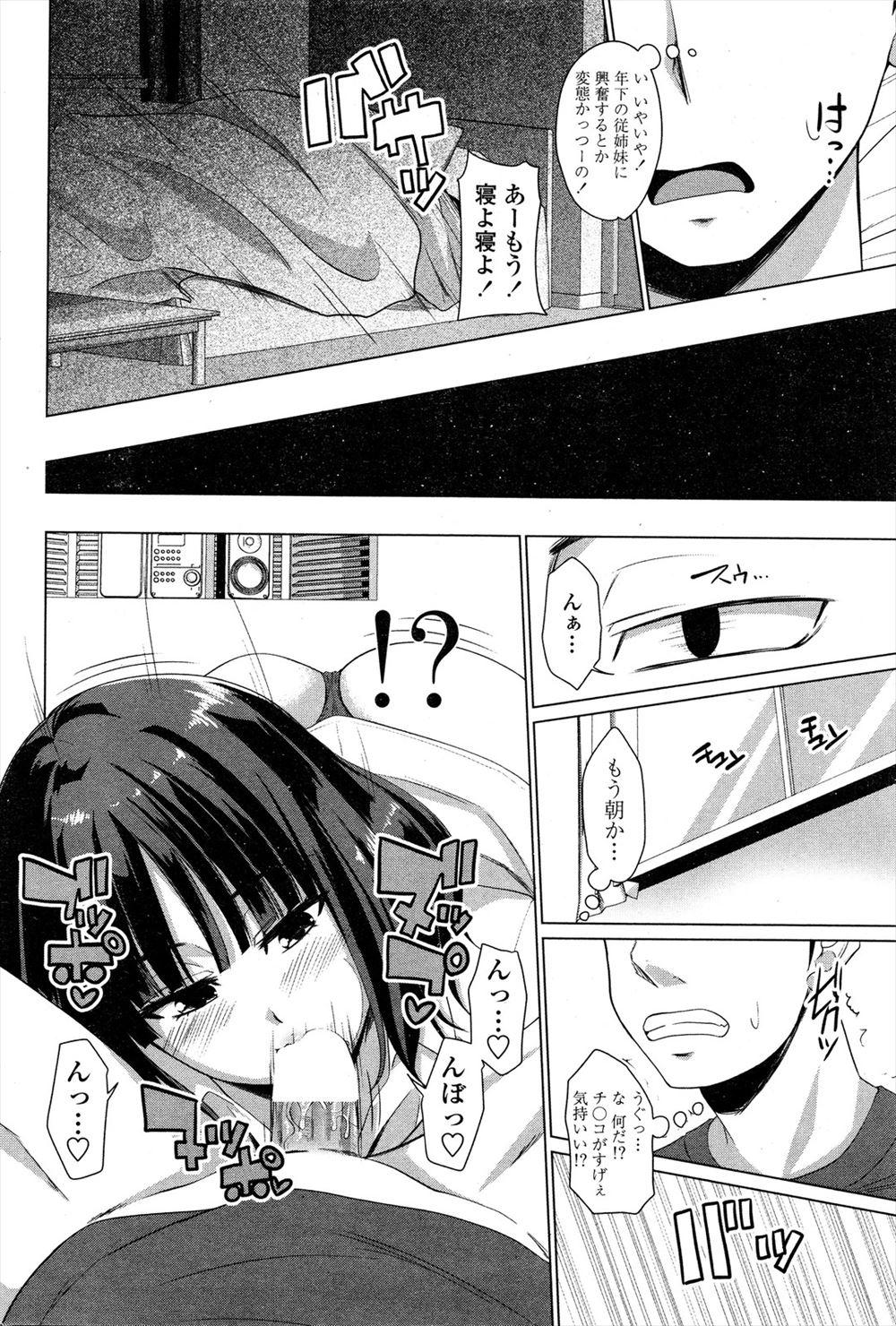 【エロ漫画・エロ同人】巨乳女子校生のイトコが居候して来たけど朝チンコ咥えてくるンゴwww (4)