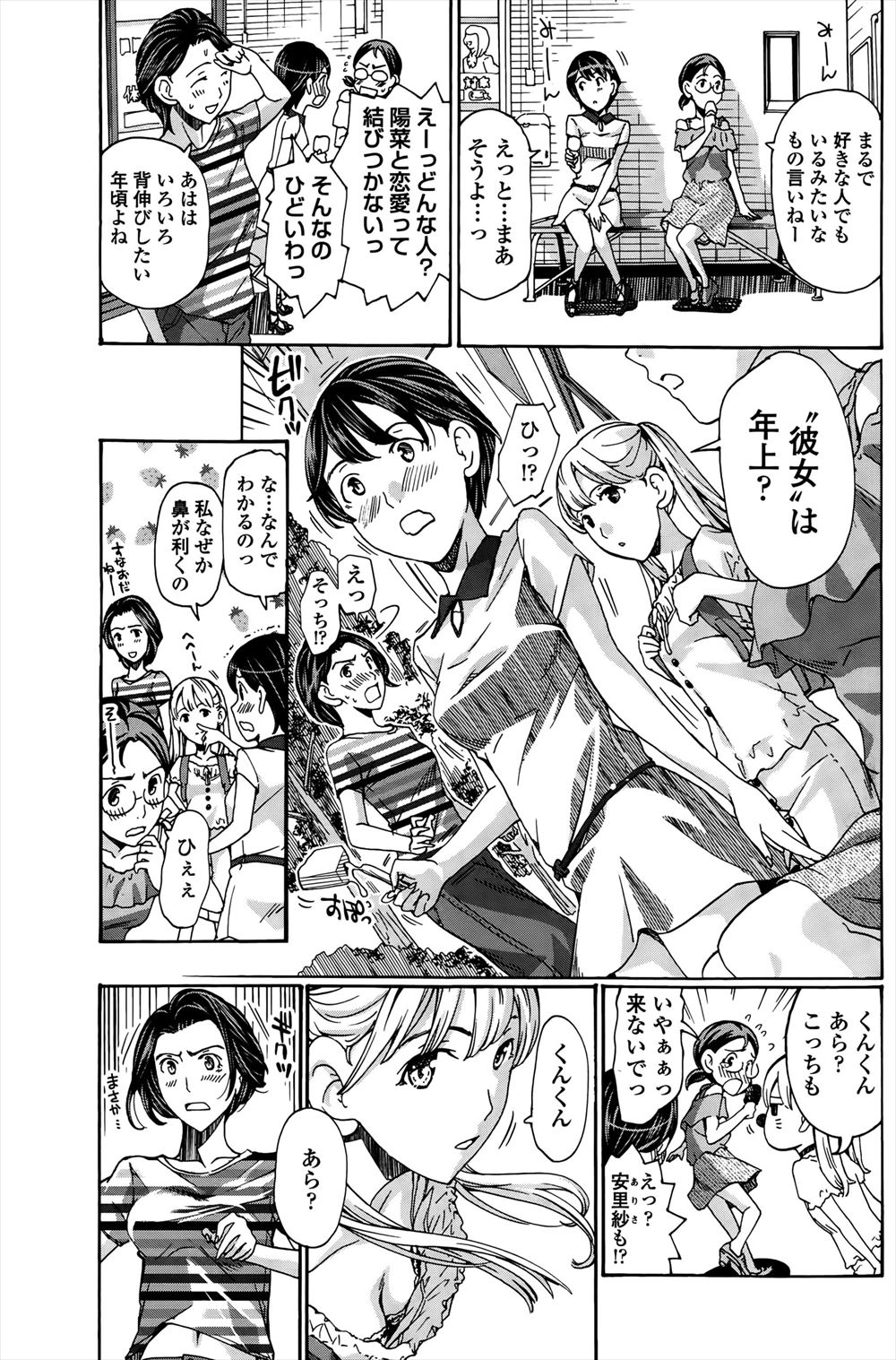 【エロ漫画・エロ同人誌】年上の巨乳彼女と付き合ってるちっぱい少女が青姦レズセックスしてるンゴwww (5)