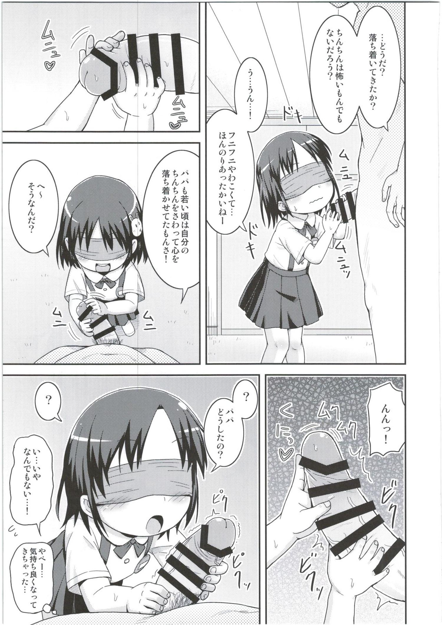 【エロ漫画・エロ同人誌】ロリ幼女な娘がパパのちんこが気持ち悪いって言うから特訓したったwww (4)