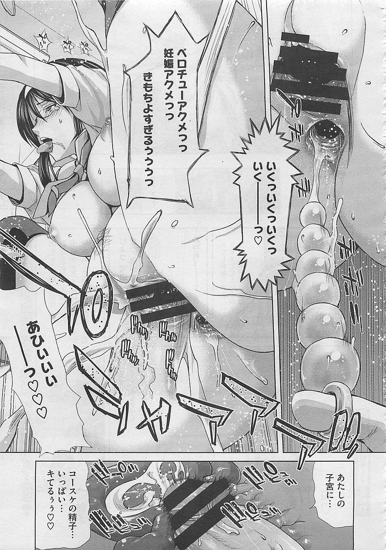 【エロ漫画・エロ同人誌】セックスの自習をやらない男子生徒に巨乳委員長が強制エッチwww [堀博昭] で かるちゃー! (23)